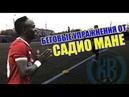 Sadio Mane Jogging Exercises Садио Мане беговые упражнения
