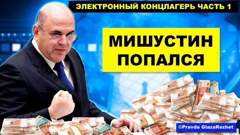 Полное разоблачение Мишустина Электронный концлагерь часть 1 Pravda GlazaRezhet