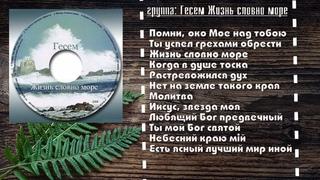 Христианские Старые Песни | Гесем - Альбом | Жизнь словно море (2008) г.