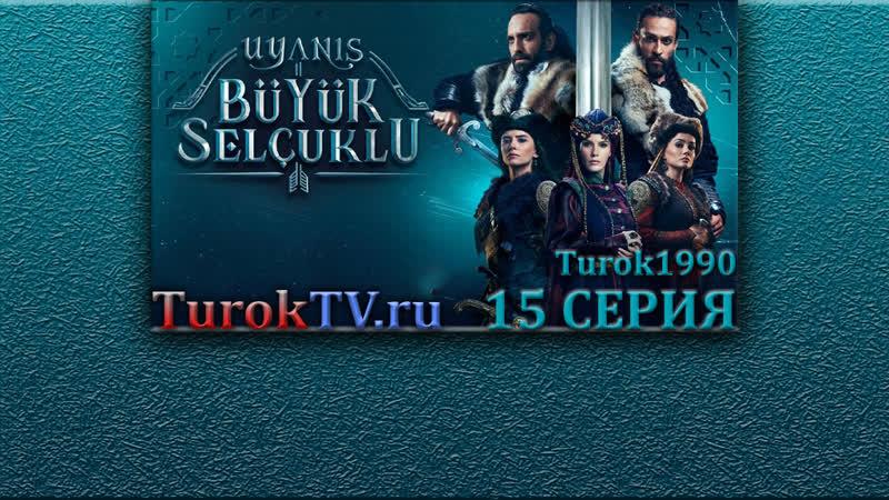 Пробуждение Великие Сельджуки 15 серия Turok1990