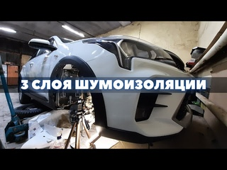 Шумоизоляция арок Kia Rio X 2020 в максимальном варианте. Инструкция.