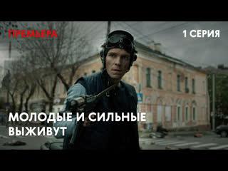 Сериал Молодые и сильные выживут - 1 серия СЕРИАЛ 2020 | СМОТРЕТЬ ОНЛАЙН