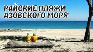 Должанская Коса. Дикие Пляжи на Азовском Море. Райское Место