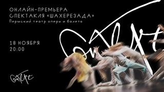 Онлайн-трансляция приветствий создателей балета «Шахерезада»