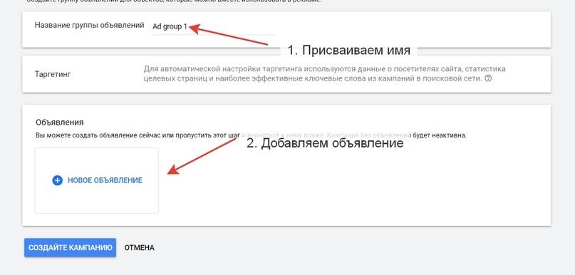Настройка Google Ads. Создание сетевых рекламных кампаний (Часть 5), изображение №9
