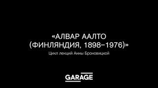 Лекция Анны Броновицкой в Музее «Гараж». «Алвар Аалто (Финляндия, 1898–1976)»