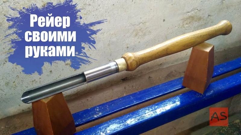 Как сделать рейер из штока амортизатора Полукруглый токарный резец