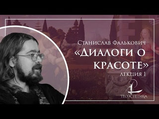 «Диалоги о красоте» 1 | Станислав Фалькович