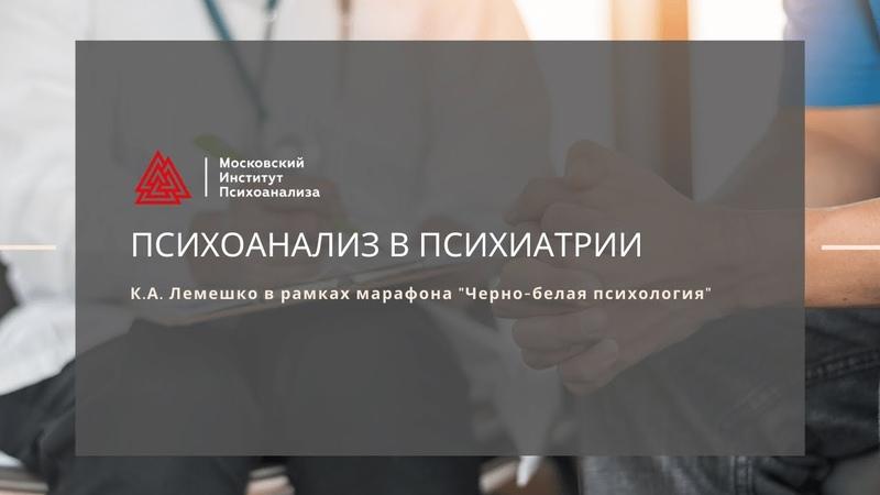 Лемешко К А Психоаналитическая психиатрия Марафон Черно белая психология