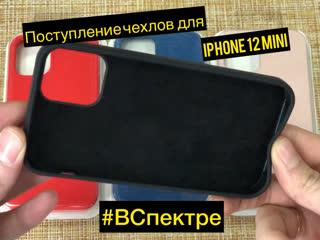 НОВИНКА!!! Чехлы и накладки для iPhone 12