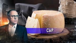 Сыр.  Самые шокирующие гипотезы с Игорем Прокопенко ().