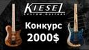 ВНИМАНИЕ Конкурс гитарных соло 2019 ► Kiesel Solo Contest 2019