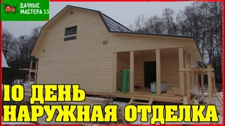 Каркасный дом 7х9м.Шёл 10 день стройки.