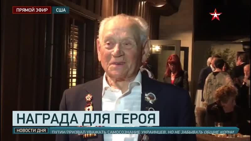 Советник посланник посольства РФ в США вручил ветерану медаль 75 летия Победы