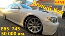 BMW 745 E65 4.4 V8 N62B44 Белый кит