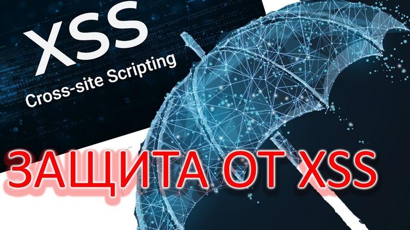Как защитить сайт от атаки хакеров межсайтовым скриптингом datebox s1e10 XSS purify Laravel