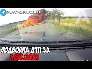 ДТП и авария! Подборка на видеорегистратор за 1.08.21 Август 2021