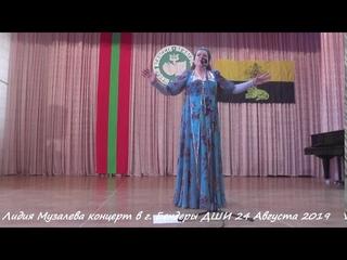 Лидия Музалева Ой стога стога концерт в г  Бендеры ДШИ 24 Августа 2019 часть 2