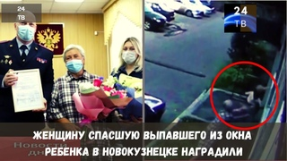 Женщину спасшую выпавшего из окна ребенка в Новокузнецке наградили