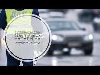 В Чувашии местные жители напали на сотрудников ГИБДД.