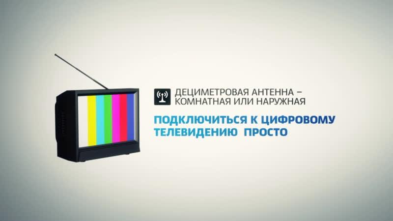 Цифровое эфирное телевидение Сигнал к лучшему
