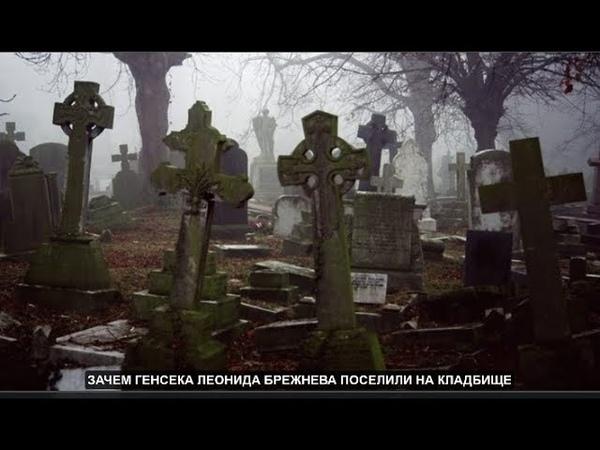 Зачем Генсека Леонида Брежнева поселили на кладбище 5