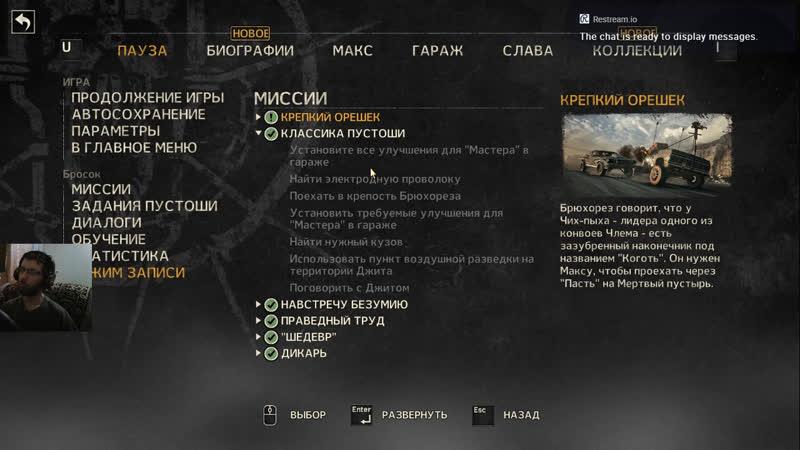 Mad Max Крепость Брюхореза, в поисках Когтя 4