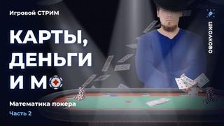 Математика покера. Вечерний игровой стрим с МО. Играем на 1000$ - строго 18+