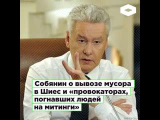Собянин выступил за вывоз мусора в Шиес и переложил ответственность за московское дело на провокаторов    ROMB
