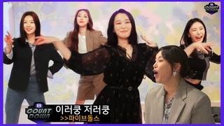 5Dolls(파이브돌스) - 너 말이야, 이러쿵저러쿵, 입술자국 숙제 검사🧐  만 점이오 만 점!!💯ㅣ오 나의 배쌤 ep.1ㅣBaeYoonJung TV