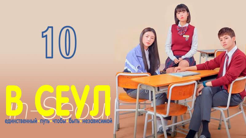 ONLION 10 15 В Сеул единственный путь чтобы быть независимой