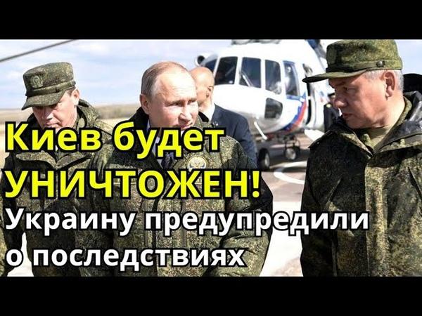 Киев будет УНИЧТОЖЕН Украину предупредили о последствиях ШТУРМА Донбасса