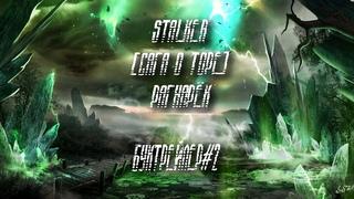 STALKER [Сага о Торе] Рагнарёк. Буктрейлер#2