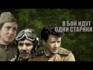 В бой идут одни «старики»(1973)
