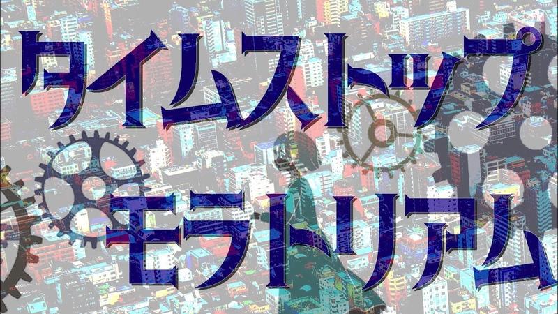 【ボカロMV】タイムストップモラトリアム バターサンド feat. flower