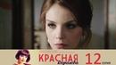 Красная королева 12 серия