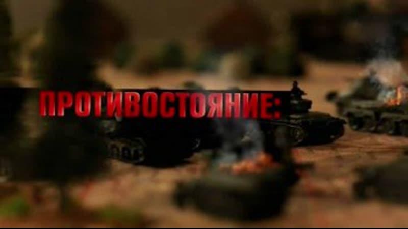 Искусство войны. Великие полководцы 9 серия. Противостояние: Рокоссовский против Моделя (2017)