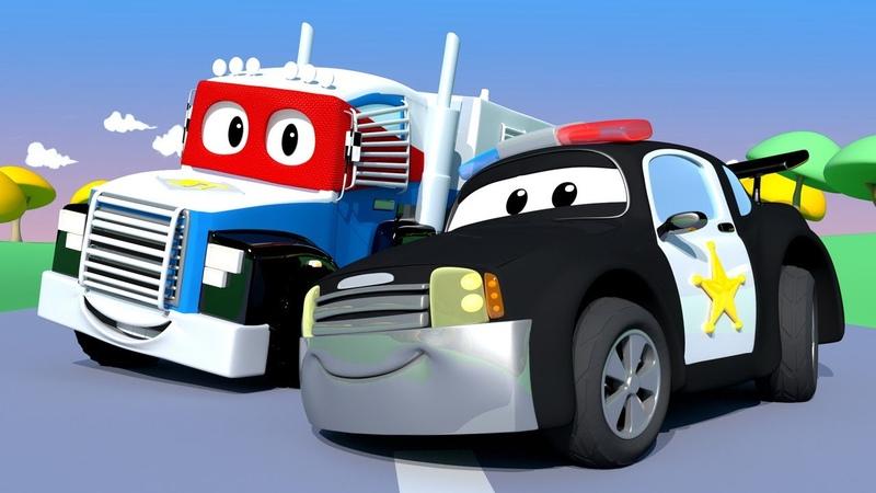 Детские мультики с грузовиками - Полицейский грузовик - Трансформер Карл в Автомобильный Город 🚚 ⍟