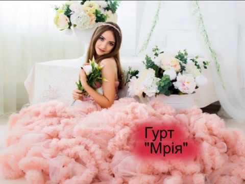 Весільні пісні 2019 Українська мелодія Пісні гурту Мрія