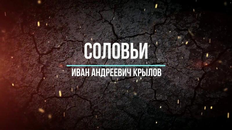 Моренова Елена Соловьи
