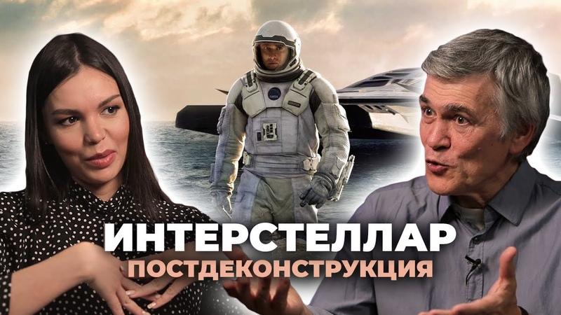 Постдеконструкция с Владимиром Сурдиным Фильм Интерстеллар 2014