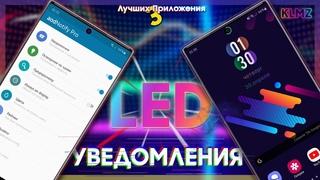 ⚡ Возвращаем LED ИНДИКАТОР на Samsung S20 S10 Note 10 A51