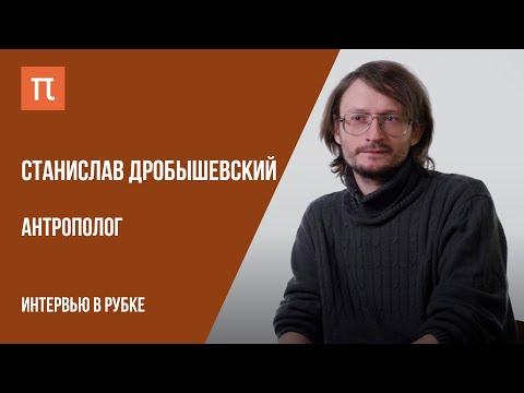 Интервью с антропологом Станиславом Дробышевским Live