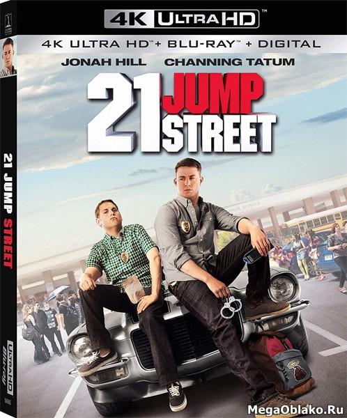 Мачо и ботан / 21 Jump Street (2012) | UltraHD 4K 2160p