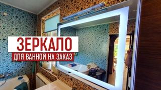 Зеркало для ванной комнаты на заказ. Обзор и стоимость проекта