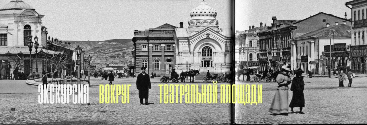 """Афиша Саратов Экскурсия """"Вокруг Театральной площади"""" 31.10"""