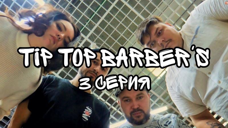 Tip Top Barber s 3 серия