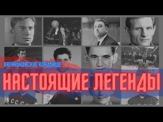 Настоящие легенды ЦСКА | Ваганьковское кладбище