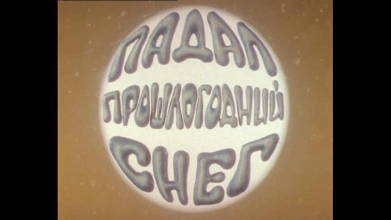 Падал прошлогодний снег (1983 год) Ох уж эти сказочники