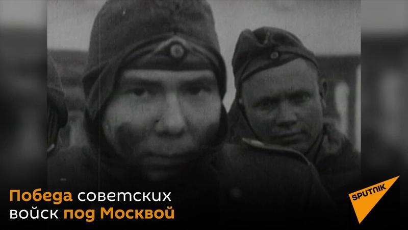 Контрнаступление советских войск под Москвой Архивные кадры
